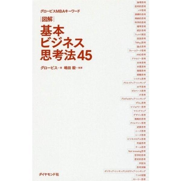グロービスMBAキーワード 図解基本ビジネス思考法45 [単行本]