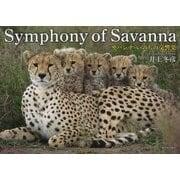 Symphony of Savanna―サバンナ いのちの交響楽 [単行本]