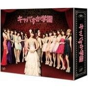 キャバすか学園 Blu-ray BOX