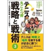 テニスなるほどレッスン テニス丸ごと一冊 戦略と戦術〈3〉(Tennis Magazine extra) [単行本]