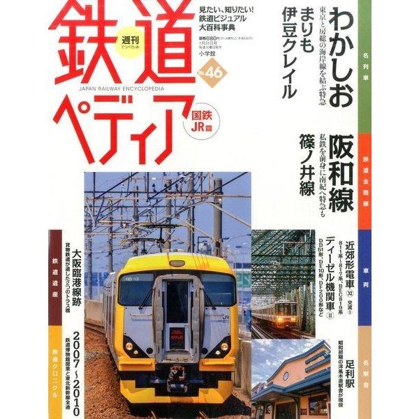 週刊 鉄道ぺディア 2017年 1/31号 No.46 [雑誌]