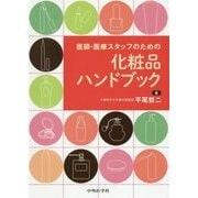 医師・医療スタッフのための化粧品ハンドブック [単行本]