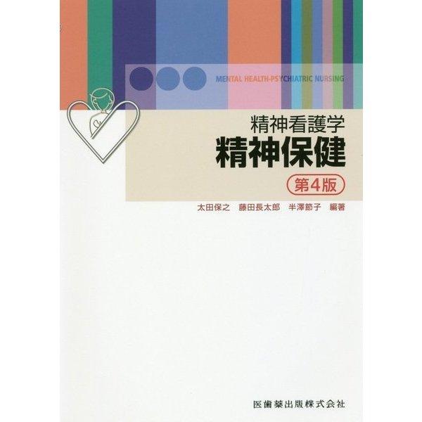 精神看護学 精神保健 第4版 [単行本]
