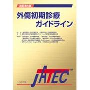 外傷初期診療ガイドラインJATEC 改訂第5版 [単行本]
