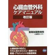 心臓血管外科ケアマニュアル 改訂版;第2版 [単行本]