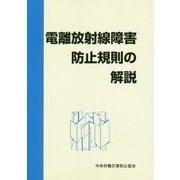 電離放射線障害防止規則の解説 第6版 [単行本]