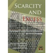 Scarcity and Excess:Technological Troubles and Social Solutions―ニューヨークタイムズ社会点描 [単行本]