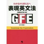 表現英文法―わかるから使えるへ 増補改訂第2版 [単行本]