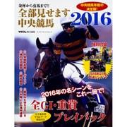 全部見せます中央競馬 2016-金杯から有馬まで!!(エンターブレインムック) [ムックその他]