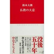 仏教の大意(中公クラシックス) [新書]
