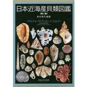 日本近海産貝類図鑑 第二版 [図鑑]
