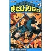 僕のヒーローアカデミア 12(ジャンプコミックス) [コミック]