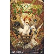 約束のネバーランド 2(ジャンプコミックス) [コミック]