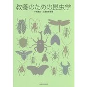 教養のための昆虫学 [単行本]