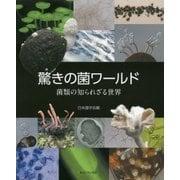 驚きの菌ワールド―菌類の知られざる世界 [単行本]