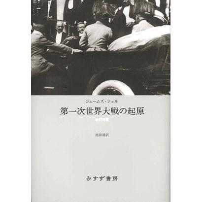 第一次世界大戦の起原 改訂新版;新装版 [単行本]