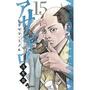アサギロ~浅葱狼~<15>(ゲッサン少年サンデーコミックス) [コミック]