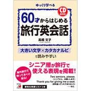 CD BOOK 60才からはじめる旅行英会話(アスカカルチャー) [単行本]