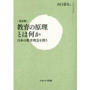 教育の原理とは何か―日本の教育理念を問う 改訂版 [単行本]