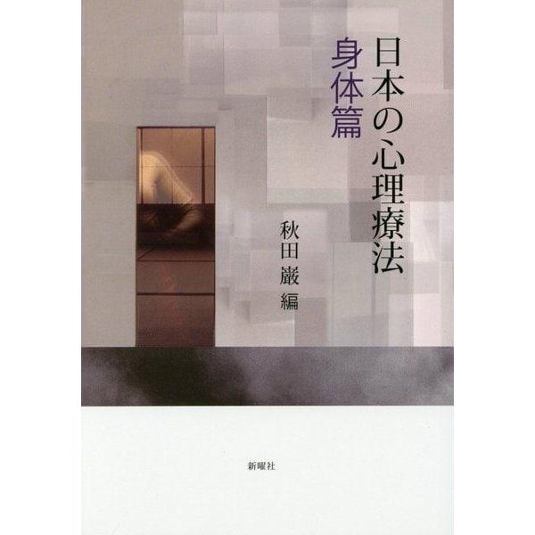 日本の心理療法 身体篇 [単行本]