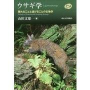 ウサギ学―隠れることと逃げることの生物学(Natural History Series) [単行本]