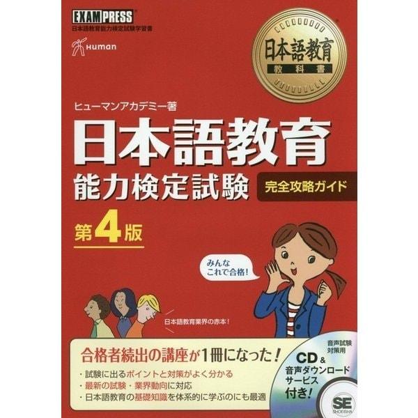 日本語教育能力検定試験 完全攻略ガイド 第4版 (日本語教育教科書) [単行本]