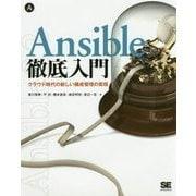 Ansible徹底入門―クラウド時代の新しい構成管理の実現 [単行本]
