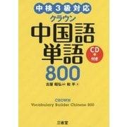 中検3級対応 クラウン中国語単語800 CD付き [単行本]
