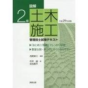 図解 2級土木施工管理技士試験テキスト〈平成29年度版〉 [単行本]