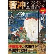 若冲 名画プライスコレクション DVD BOOK (宝島社DVD BOOKシリーズ) [磁性媒体など]