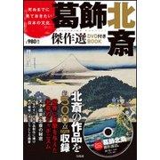 死ぬまでに見ておきたい日本の文化 葛飾北斎傑作選DVD付き BOOK [磁性媒体など]