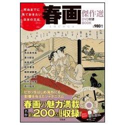 死ぬまでに見ておきたい日本の文化 春画傑作選DVD付き BOOK [磁性媒体など]