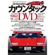 KING OF SUPER CAR ランボルギーニ・カウンタック DVD BOOK (宝島社DVD BOOKシリーズ) [ムック・その他]