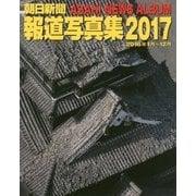 朝日新聞報道写真集2017 [単行本]