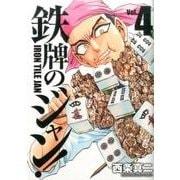 鉄牌のジャン! 4(近代麻雀コミックス) [コミック]