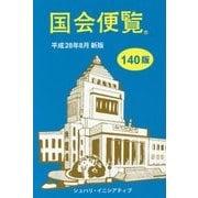 国会便覧〈平成28年8月新版〉 140版 [新書]