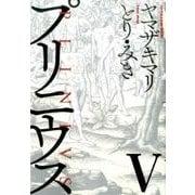プリニウス 5(バンチコミックス45プレミアム) [コミック]
