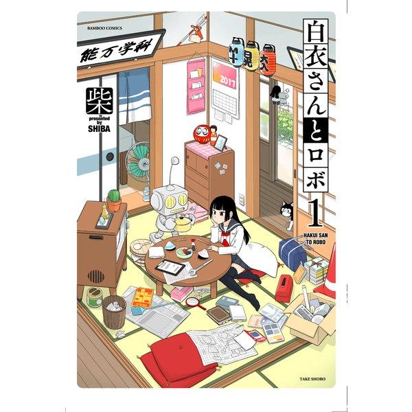 白衣さんとロボ 1(バンブー・コミックス) [コミック]
