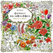 心がやわらぐきれいな花々と小鳥たち:コスミックムック [ムック・その他]