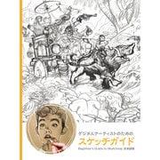 デジタルアーティストのためのスケッチガイド―Beginner's Guide to Sketching日本語版 [単行本]