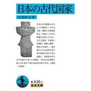 日本の古代国家(岩波文庫) [文庫]