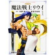 魔法戦士リウイ 1-SWORD WORLD(ファミ通クリアコミックス) [コミック]