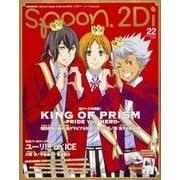 spoon.2Di 22(カドカワムック 676) [ムックその他]