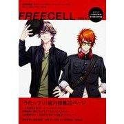FREECELL 特別号 [『うた☆プリ』総力特集号](カドカワムック 677) [ムックその他]