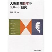 大戦間期日本のリカード研究 [単行本]