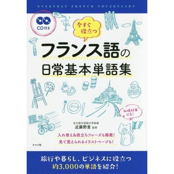 CD付き 今すぐ役立つフランス語の日常基本単語集 [単行本]