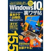 Windows10の裏ワザ帖 (100%ムックシリーズ) [ムック・その他]