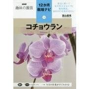 コチョウラン(NHK趣味の園芸 12か月栽培ナビ〈3〉) [全集叢書]