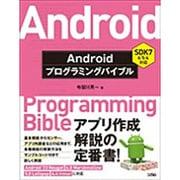 ANDROIDプログラミングバイブル SDK7/6/5/4対応 [単行本]