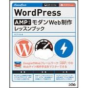 WordPress AMP対応 モダンWeb制作 レッスンブック [単行本]